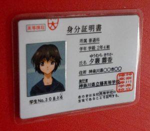 Yuumura Kirika's ID